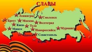 Города герои Великой Отечественной Войны
