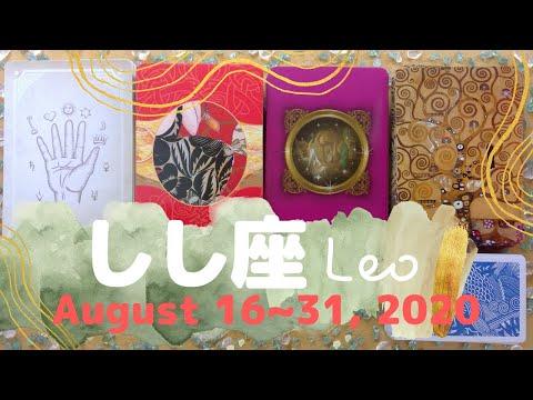 獅子座★2020/8/16~31★対話を通してこれからの人間関係を築いていく時 - Leo