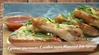 Нереально вкусные КУРИНЫЕ КРЫЛЫШКИ в соевом соусе. Маринад для курицы [Семейные рецепты]