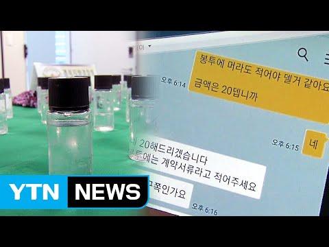 마약 '물뽕' 사고판 일당 검거...SNS로 거래 / YTN