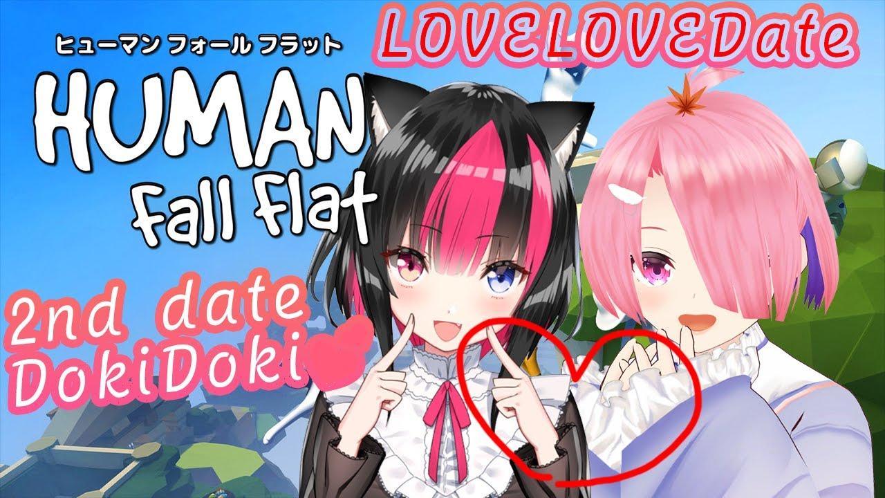 【Human: Fall Flat/ #ありきょんHFF】アイドルとドキドキ2ndデート💕【黒桐アリア/VTuber】