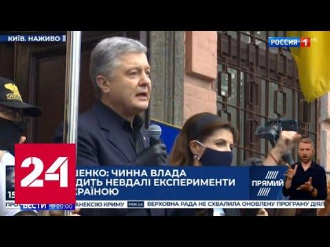 Жаркое лето Украины: у Порошенко на допросе попытались изъять паспорт - Россия 24