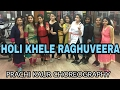 HOLI KHELE RAGHUVEERA | HOLI SPECIAL | BAGBAN | DANCE CHOREOGRAPHY | ANEW DANCE ACADEMY