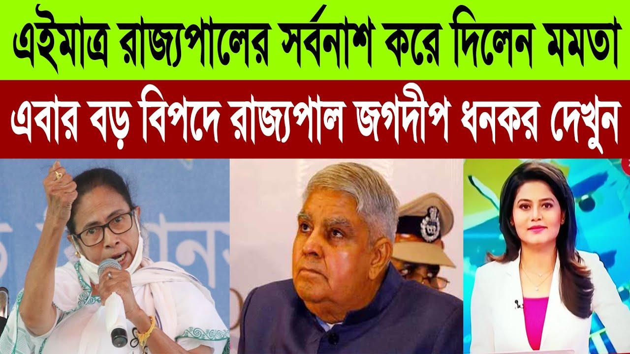 এইমাত্র রাজ্যপালের সর্বনাশ করে দিলেন মমতা সরাসরি দেখুন    Mamata banerjee Speech live Today
