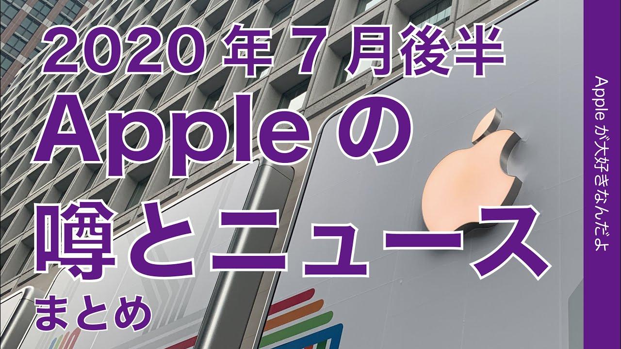 iPhone 12は10月/Face ID Mac/Watch Series6などAppleのニュースと噂まとめ・2020年7月後半