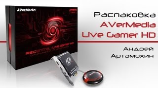 Розпакування AVerMedia Live Gamer HD