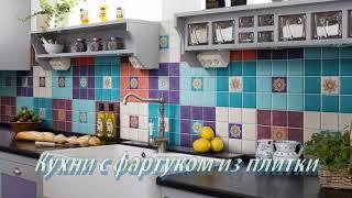 Кухонные интерьеры- обзор мебельных салонов. Оформления фартука кухни.