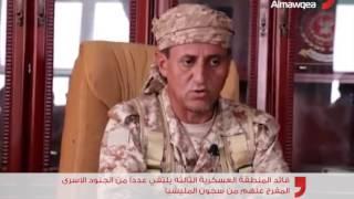 شاهد فيديو سابق للواء الشدادي يلتقي جنود افرجت عنهم مليشيا الحوثي في مأرب (خاص)