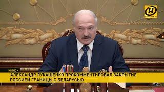 Лукашенко: зачем отрезали Беларусь от России, не подумав о последствиях?