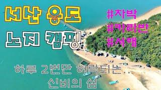 """서해 서산 """"웅도"""" 노지/캠핑/차박/…"""