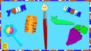 Волшебная кисточка. Учим цвета серия 2. Развивающие мультфильмы для детей