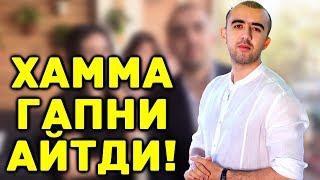 Зохиршох Жураев Хакикатни Гапирди Молодец!