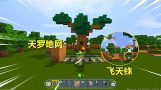 迷你世界:忆涵在神树布下结界,想不到七星蛛会飞,直接潜入占据