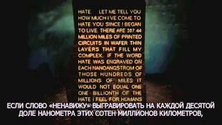 The Spoony -  I Have No Mouth, and I Must Scream  [Rus sub]