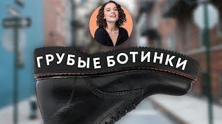 грубые Ботинки: Где покупать, Как выбирать, Лучшие бренды!