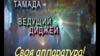 ТАМАДА ДИДЖЕЙ В СПБ,СВАДЬБЫ ПОД КЛЮЧ,8 911 7001010