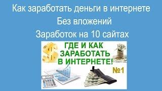 Как заработать деньги в интернете без вложений, заработок на 10 сайтах