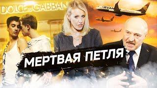 Лукашенко изгой, презентация ГУЛАГа и война с Dolce&Gabbana. ОСТОРОЖНО: НОВОСТИ!