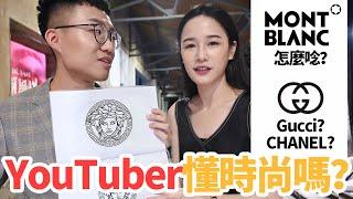 台灣YouTuber懂時尚嗎?街訪參加時尚聚會的網紅