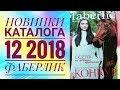 ФАБЕРЛИК КАТАЛОГ 12 2018|СМОТРЕТЬ ОНЛАЙН СУПЕР НОВИНКИ CATALOG 12|ОДЕЖДА НОВИНКИ FABERLIC