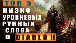 ТОП 5 Лучших Низко-Уровневых Рунных Слов в Diablo 2 ► Top 5 low level runewords!