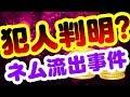 犯人判明?◆コインチェックのNEM流出事件は北朝鮮の犯行か!?韓国でも仮想通貨のハッキング起こる。