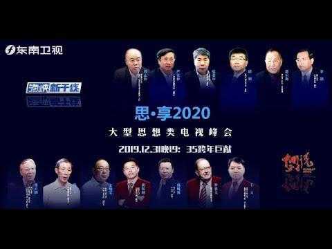 《思·享2020》东南卫视特别节目
