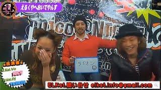 音楽番組!歌手 ELKst. の【えるくやへおいでやんす!】(14/2/5) お店探...