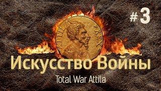 Total War Attila Искусство Войны #3 - Miv vs Orgetorix