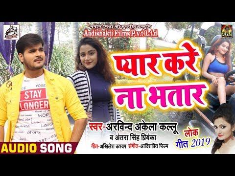 प्यार करे ना भतार  - Arvind Akela Kallu , #Antra_Singh_Priyanka - Bhojpuri Songs 2019 New