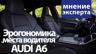 Audi A6 (C8): тест эргономики спортивных сидений s