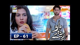 Dard Ka Rishta Episode 61 - 18th July 2018 - ARY Digital Drama