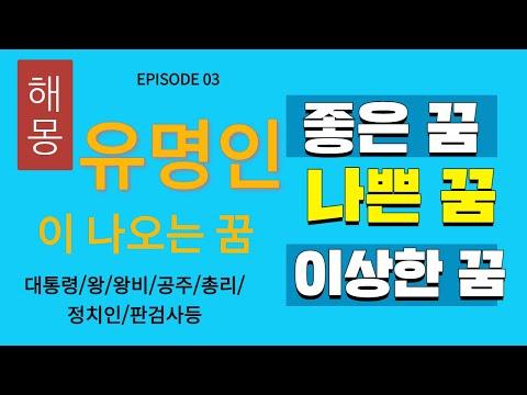 해몽 유명인이 나오는꿈 EP03