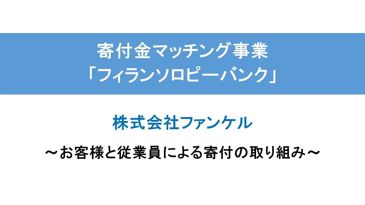 公益社団法人日本フィランソロピー協会