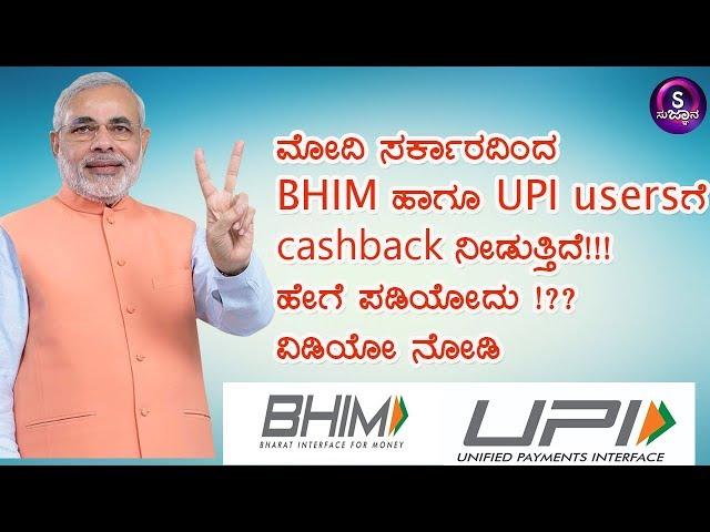???? ?????????? BHIM ???? UPI users ?? cashback ???????? !!! ???? ??????? !?? ?????? ????