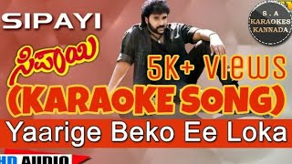 Yaarige Beku Ee Loka Kannada Karaoke Song Original With Kannada Lyrics