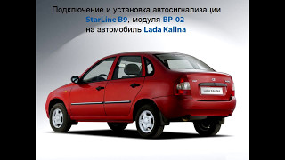 Lada Kalina - Карта монтажа автосигнализации Star Line B9