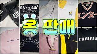 옷 판매 2 | 후드티 | 옷 팔아요 | 반집업 | 반…