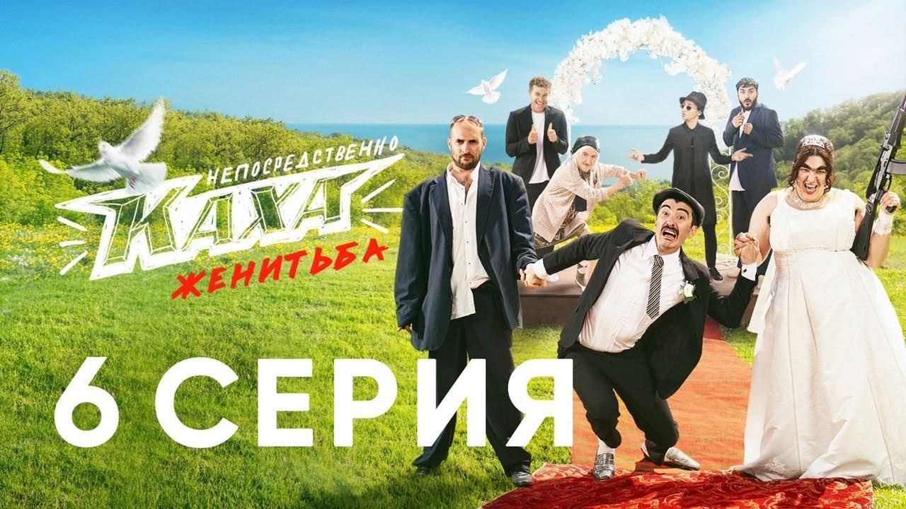 """Download """"Непосредственно Каха. Женитьба"""" СЕРИЯ 6"""