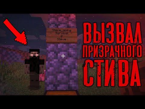 Не пытайся ПРИЗЫВАТЬ Ghost Steve в свой мир Minecraft! | Призрачный Стив /Майнкрафт #31