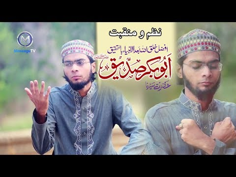 Manqabat Shan e Abu Bakr Siddiq R.A by Hafiz Fasih Asif  | نظم شان حضرت ابو بکر صدیق رضی اللہ عنہ