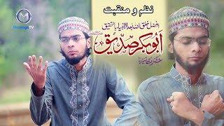 Shan e Abu Bakr Siddiq (R.A) by Hafiz Fasih Asif    نظم شان حضرت ابو بکر صدیق رضی اللہ عنہ