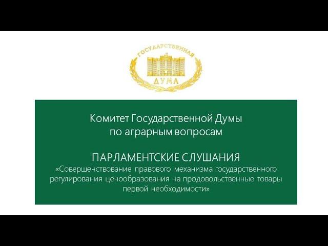 В Государственной Думе состоялись Всероссийские Парламентские слушания по вопросу ценообразования