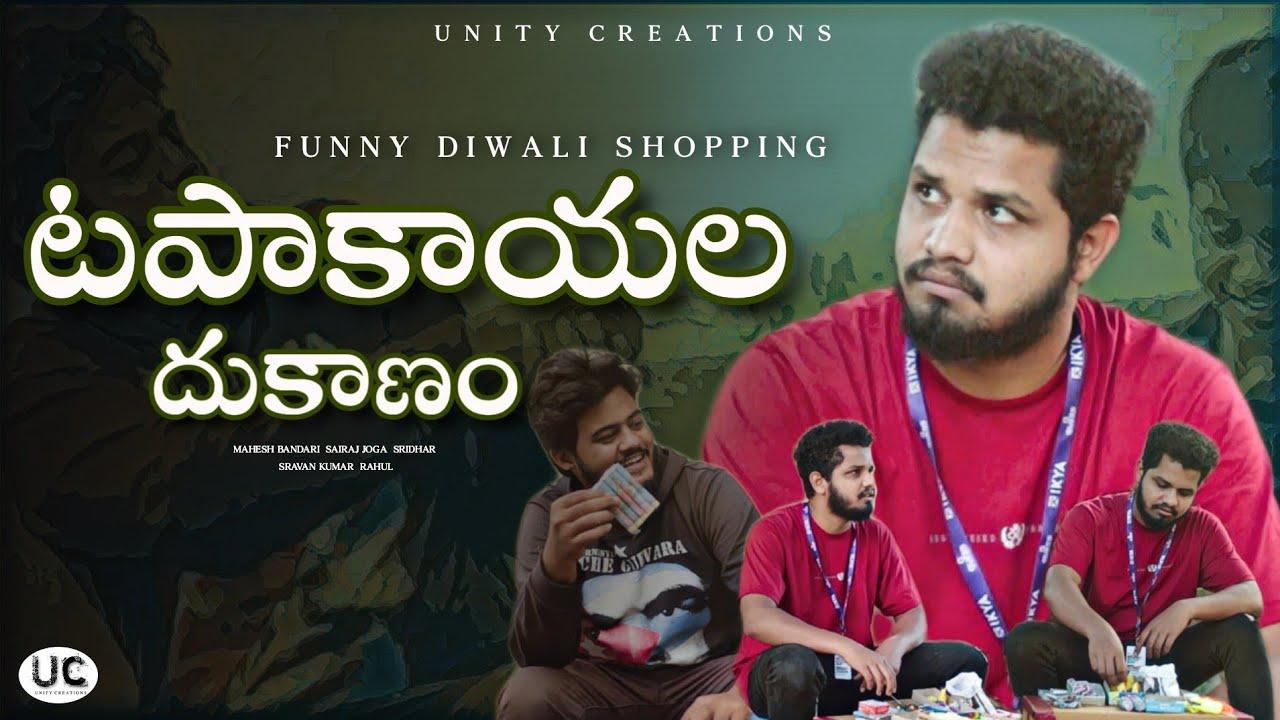 Download Tapakayala Dukanam    Diwali panduga   village diwali    Unity Creations