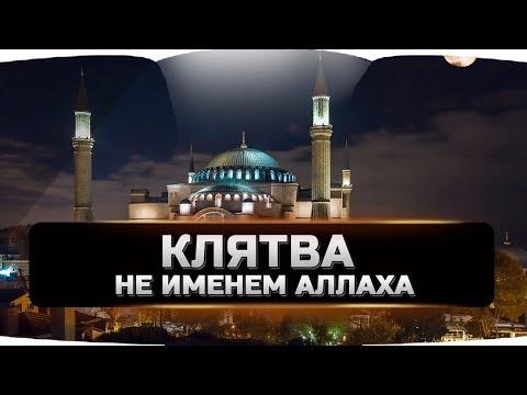 Клятва не именем Аллаха