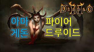 디아블로2 파이어 드루이드 Diablo2 Fire Druid