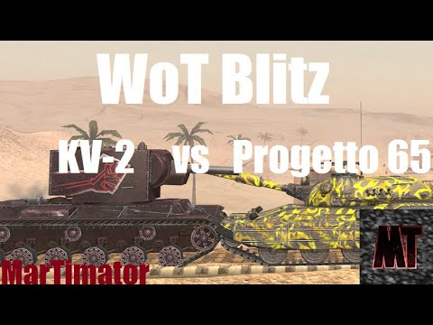 Progetto 65 Vs KV-2: Face The Derp #33 | WoT Blitz
