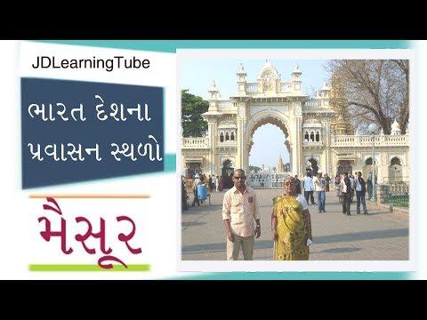 Mysore Travel Guide in Gujarati - India