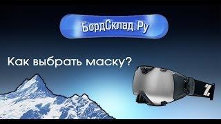 видео купить горнолыжную маску