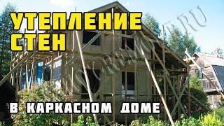 Строительство каркасного дома 8х10 м своими руками. Часть 26. Утепление стен